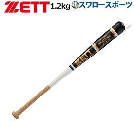 ゼット ZETT トレーニングバット 85cm 1200g平均 硬式木製バット BTT14685H 野球部 高校野球 硬式野球 部活 夏季大会 野球用品 スワロースポーツ トレーニングバット硬式