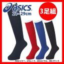 アシックス ベースボール ソックス 3Pカラーソックス ジュニアサイズ対応 BAE519 靴下 ソックス 野球用品 スワロースポーツ
