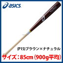 アシックス ベースボール ASICS 硬式用 木製 バット STAR FORCE(R) スターフォース BB2512 バット 硬式用 野球用品 スワロースポーツ