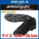 アシックス ベースボール 25%オフ ASICS 樹脂底 金具 スパイク ゴールドステージ スピードアクセル SG SFS300 野球用品 スワロースポーツ