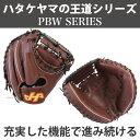 【あす楽対応】 ハタケヤマ hatakeyama 硬式 キャッチャー ミット PBW-7208 硬式用 捕手 野球用品 スワロースポーツ