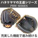 【あす楽対応】 ハタケヤマ hatakeyama 硬式 キャッチャー ミット PBW-7209B 硬式用 捕手 野球用品 スワロースポーツ