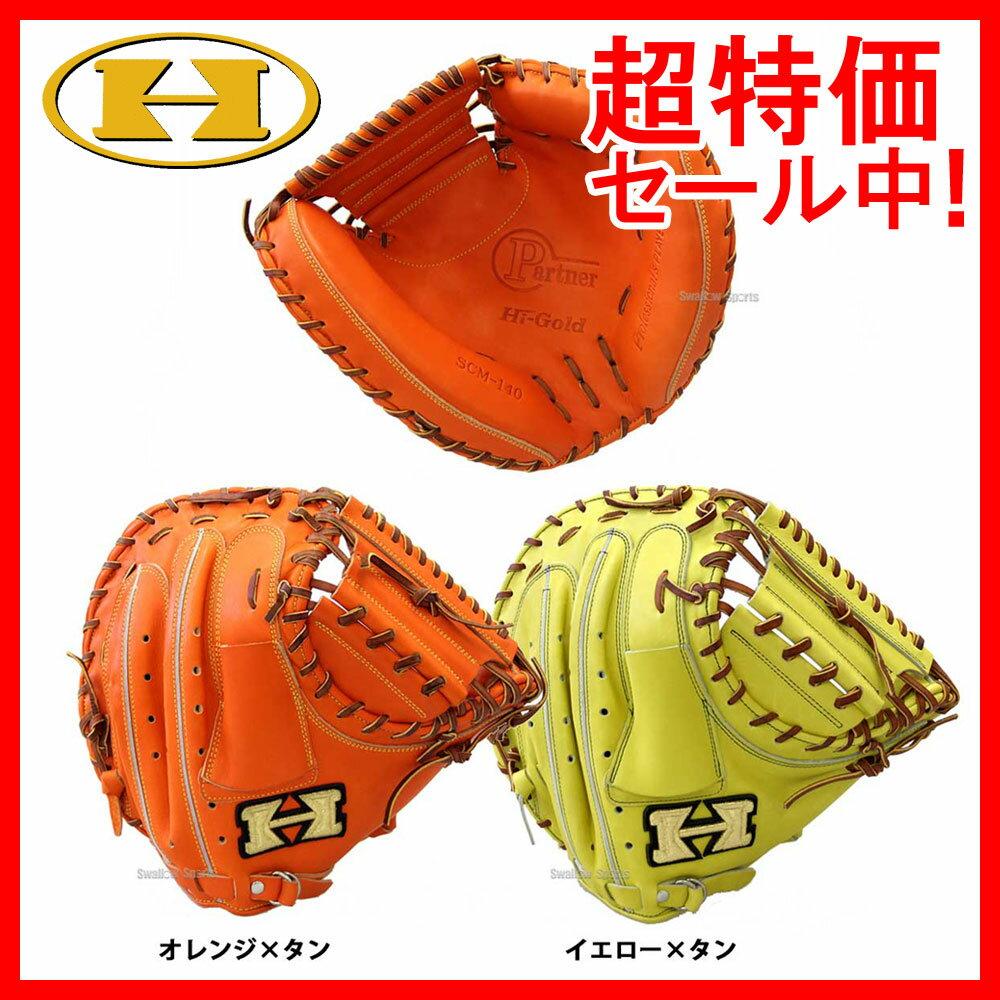 【あす楽対応】 ハイゴールド 硬式 キャッチャーミット SCM-140 硬式用 夏季大会 合宿 野球部 野球用品 スワロースポーツ