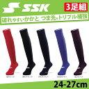 SSK エスエスケイ 3足組 カラー ソックス YA1737C 靴下 ソックス 【SALE】 野球用品 スワロースポーツ
