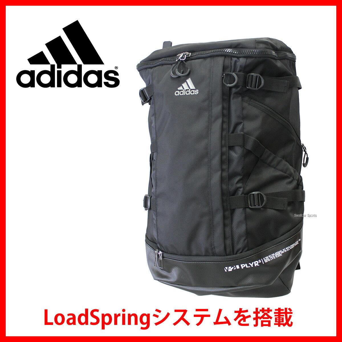 【あす楽対応】 adidas アディダス バッグ 5T OPS バックパック 30L BKS リュック DMU32 バック 遠征バッグ 新入学 野球部 新入部員 野球用品 スワロースポーツ リュック 入学祝い