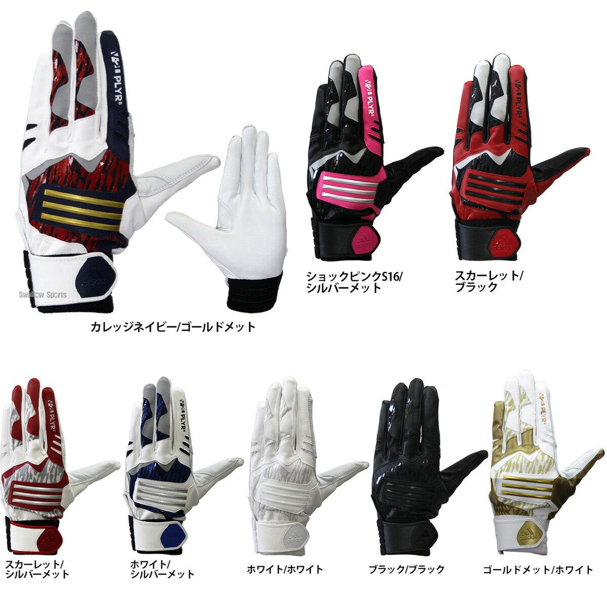 adidas アディダス 5T バッティング グローブ 手袋 DMU57 野球用品 スワロースポーツ