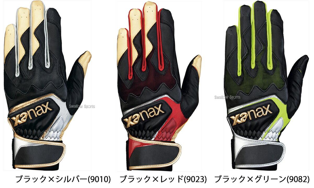 ザナックス 限定 バッティング グローブ 両手用 手袋 BBG-82 野球部 野球用品 スワロースポーツ 入学祝い