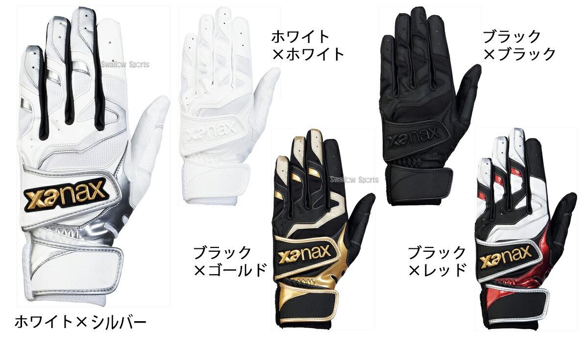 ザナックス バッティング グローブ 両手用 ダブルベルト 手袋 BBG-83 野球部 野球用品 スワロースポーツ