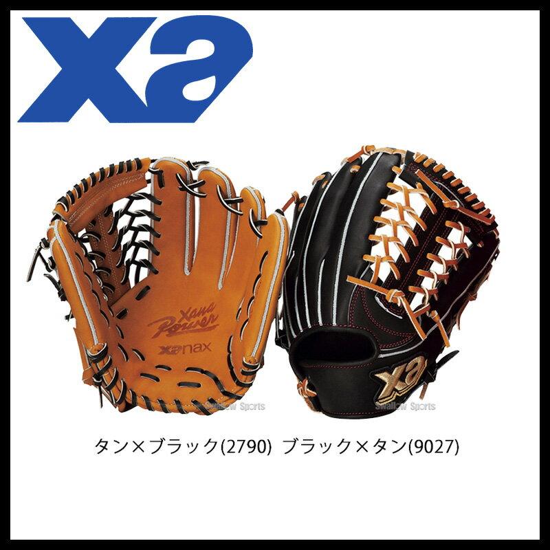 【あす楽対応】 ザナックス 硬式 グローブ グラブ ザナパワー 外野手用 BHG-7217 硬式用 グローブ Xanax 野球用品 スワロースポーツ