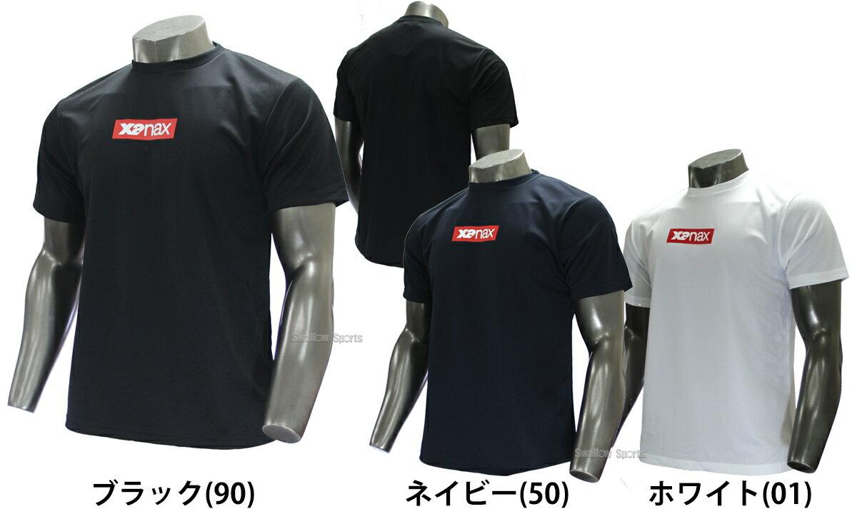 ザナックス トラスト Tシャツ メンズ (ボックスロゴ) 半袖 BW-17TB スポカジ 夏 野球部 野球用品 スワロースポーツ