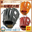 【あす楽対応】 ゼット ZETT 硬式 グラブ プロステイタス 二塁手・遊撃手用 BPROG56 硬式用 グローブ 野球用品 スワロースポーツ