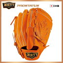 【あす楽対応】 ゼット ZETT 硬式 グローブ グラブ プロステイタス 投手用 BPROG61 硬式用 グローブ 野球用品 スワロースポーツ