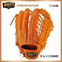 ゼット ZETT 硬式 グラブ プロステイタス 外野手用 BPROG77 硬式用 グローブ 野球用品 スワロースポーツ