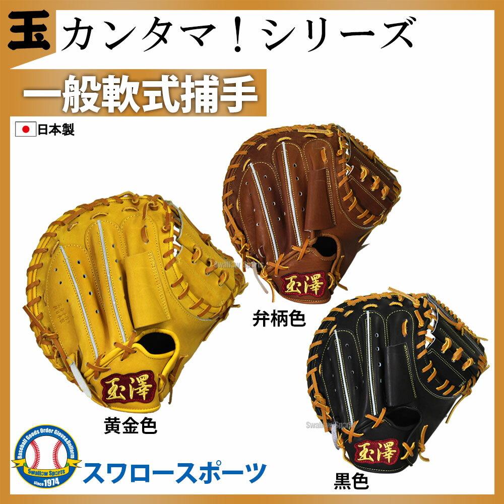 玉澤 タマザワ 軟式 キャッチャーミット 漢字ラベル カンタマ!シリーズ 二十二番 い KANTAMA-22I 野球部 野球用品 スワロースポーツ