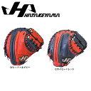 【あす楽対応】 ハタケヤマ 限定 少年 軟式 キャッチャー ミット PRO-JR8 軟式用 捕手 少年野球 野球用品 スワロースポーツ