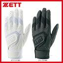 ゼット ZETT 限定 バッティング グラブ 両手用 高校生対応 手袋 BG558HS 手袋 野球用品 スワロースポーツ