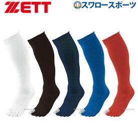 ゼット ZETT 野球 カラーソックス 5本指 BK1360C 靴下 イザナス ソックス 野球部 野球用品 スワロースポーツ