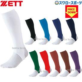 ゼット ZETT 超ローカット ストッキング BK85A 野球部 野球用品 スワロースポーツ