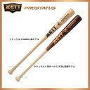 ゼット ZETT 硬式 木製 バット プロステイタス BWT14784 硬式用 木製バット 野球用品 スワロースポーツ