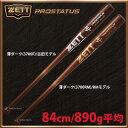 【あす楽対応】 ゼット ZETT 限定 硬式 木製 バット プロステイタス プレミアム BWT14784PM 硬式用 木製バット 野球用品 スワロースポーツ