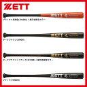 ゼット ZETT 硬式 木製 バット BFJマーク入り スペシャルセレクトモデル BWT15784 硬式用 木製バット 野球用品 スワロースポーツ