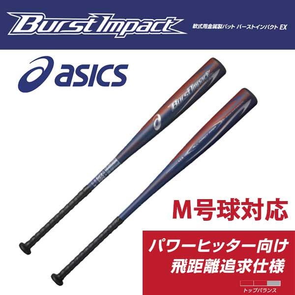【あす楽対応】 アシックス ベースボール ASICS 軟式 金属 複合 バット BURST IMPACT EX バーストインパクト EX BB4025 野球用品 スワロースポーツ お年玉 新年会 初売り