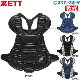 ゼット ZETT 軟式用 プロテクター BLP3230 キャッチャー防具 プロテクター ZETT 野球部 新チーム 軟式野球 野球用品 スワロースポーツ