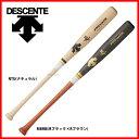 デサント バット プロメイド 硬式 木製 バット DKB-7420 硬式用 木製バット DESCENTE 野球用品 スワロースポーツ