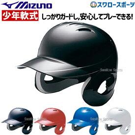 ミズノ 少年軟式用 ヘルメット 両耳付 打者用 1DJHY102 備品 軟式野球 少年野球 野球用品 スワロースポーツ アウトレット クリアランス 在庫処分