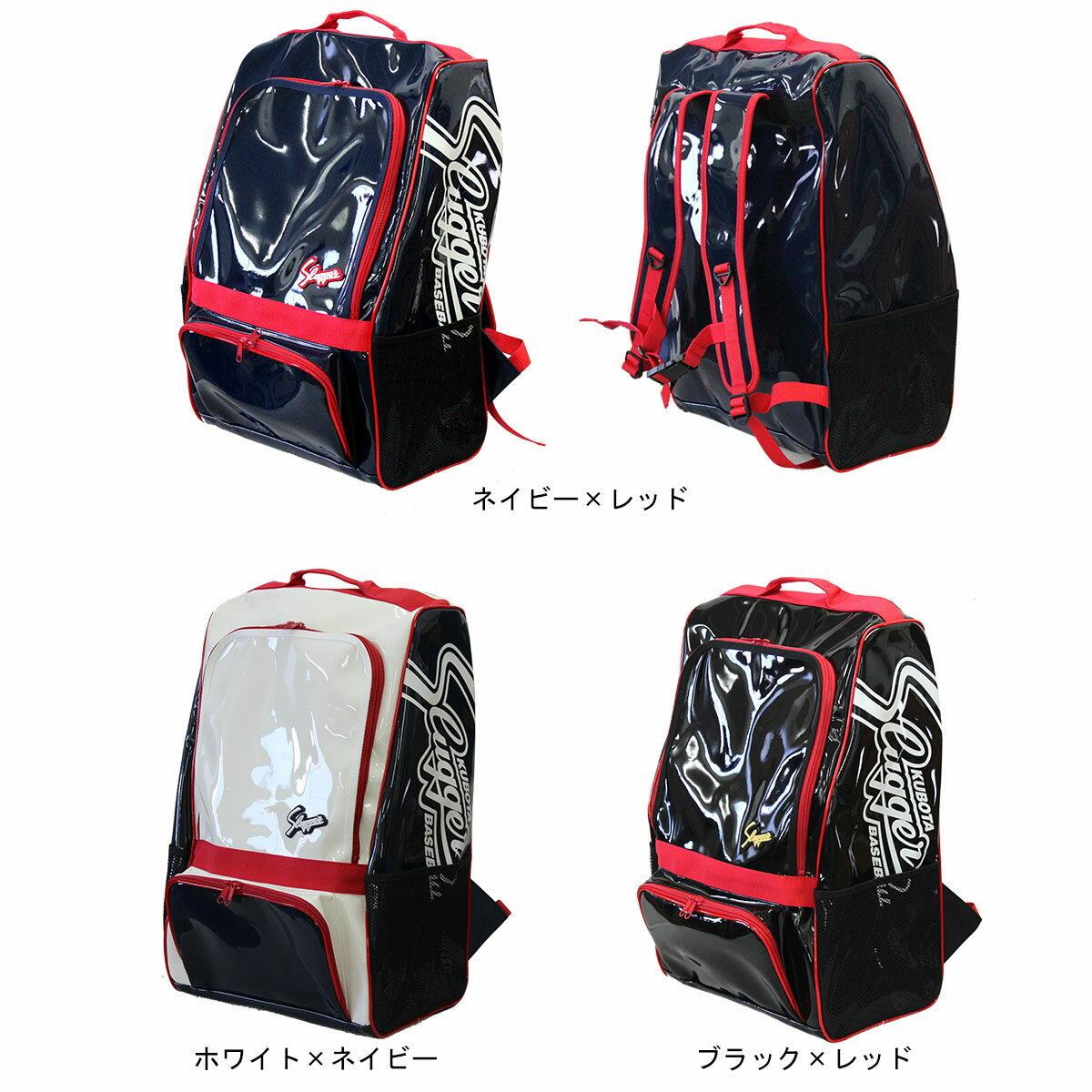 久保田スラッガー バックパック T-800 遠征バッグ 野球部 リュック バッグ バック 野球用品 スワロースポーツ