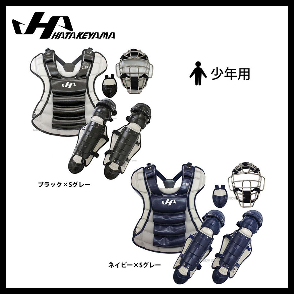 【あす楽対応】 ハタケヤマ hatakeyama 軟式用 キャッチャーギア 少年用 ジュニア 防具4点セット CGN-JT-P-L-TG 新入学 野球部 新入部員 野球用品 スワロースポーツ