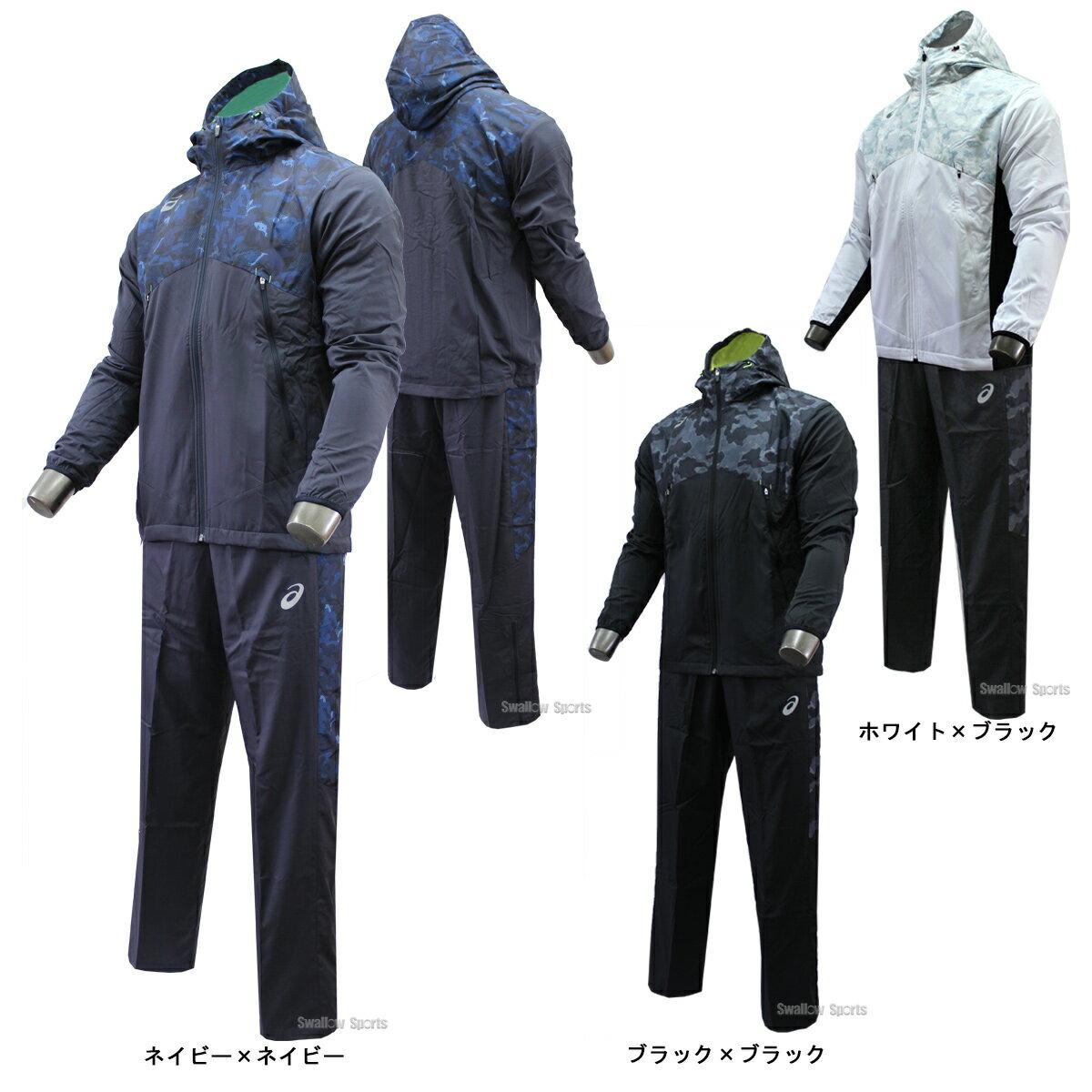 【あす楽対応】 アシックス 限定 ゴールドステージ ウインドアップジャケット 上下セット BAW010-BAW011