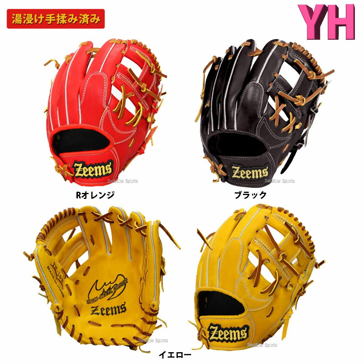 ジームス 軟式 内野手用 グローブ グラブ YH グローブ (湯浸け手揉み済み) YH-20N グローブ 軟式用 野球用品 スワロースポーツ