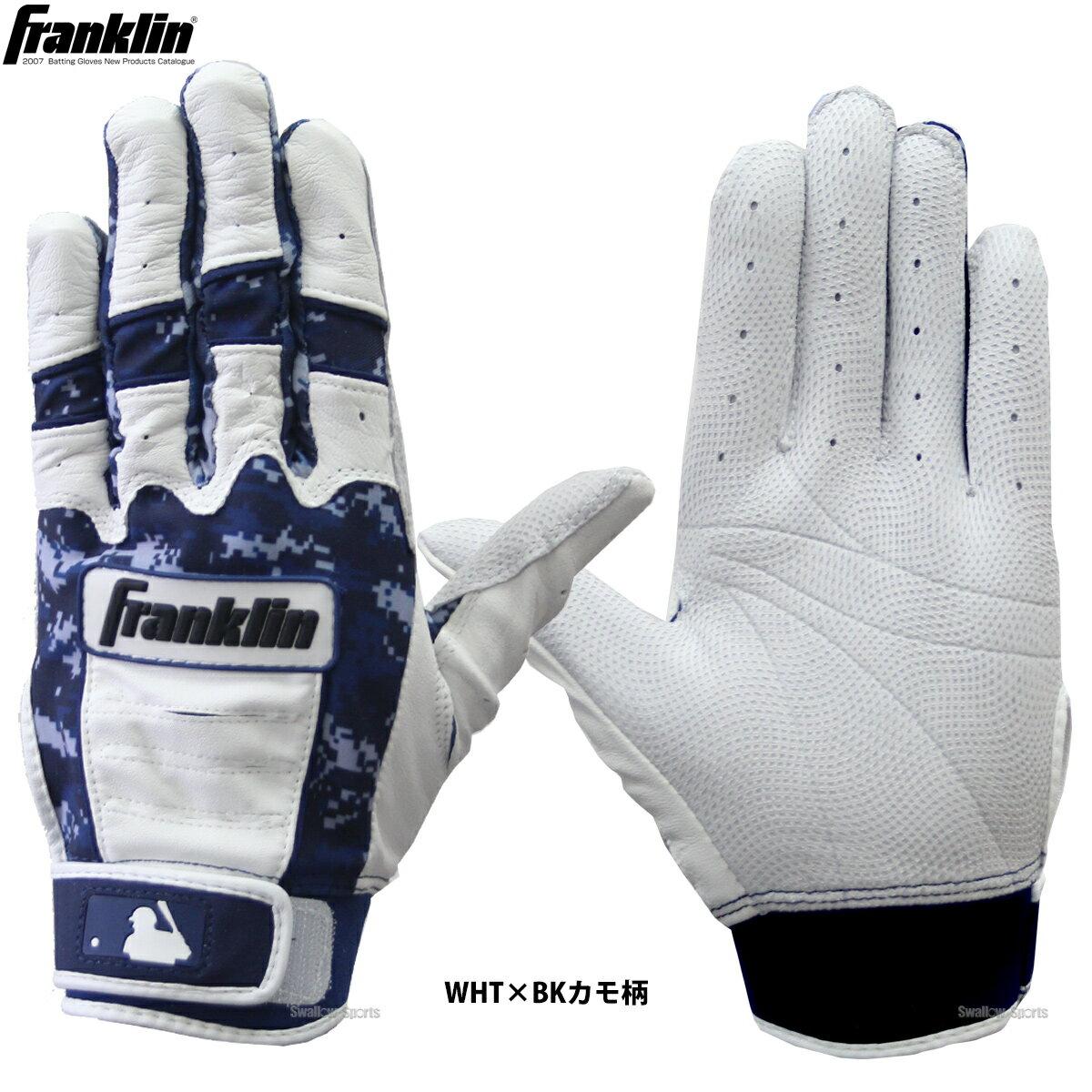 フランクリン バッティンググローブ CFXモデル 両手用 20635 手袋 バッティンググローブ 手袋 野球部 野球用品 スワロースポーツ