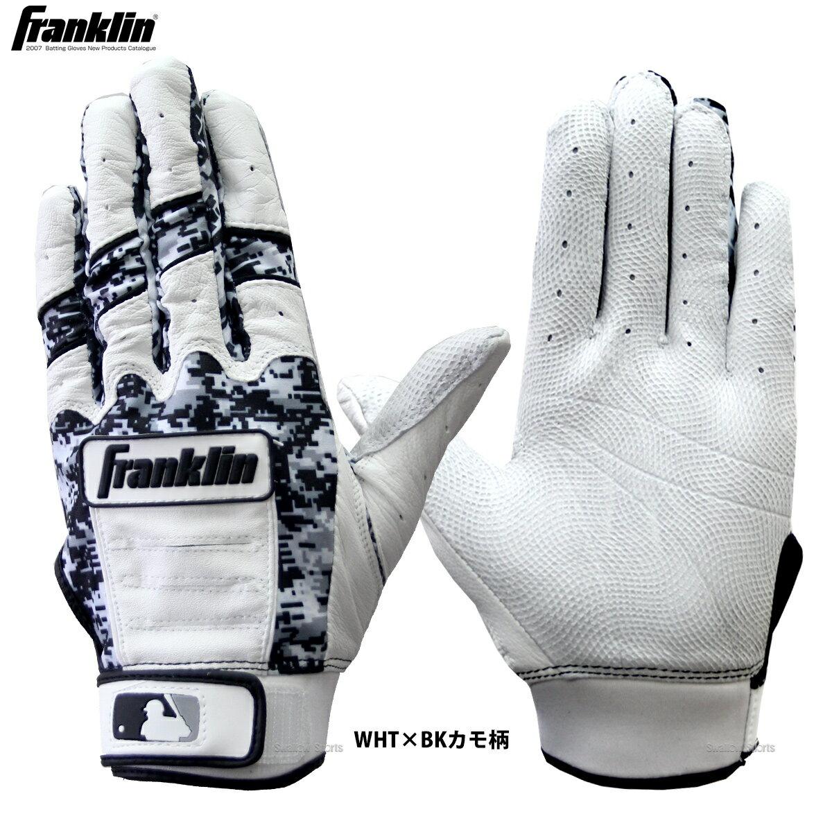 フランクリン バッティンググローブ CFXモデル 両手用 20637 手袋 バッティンググローブ 手袋 野球用品 スワロースポーツ