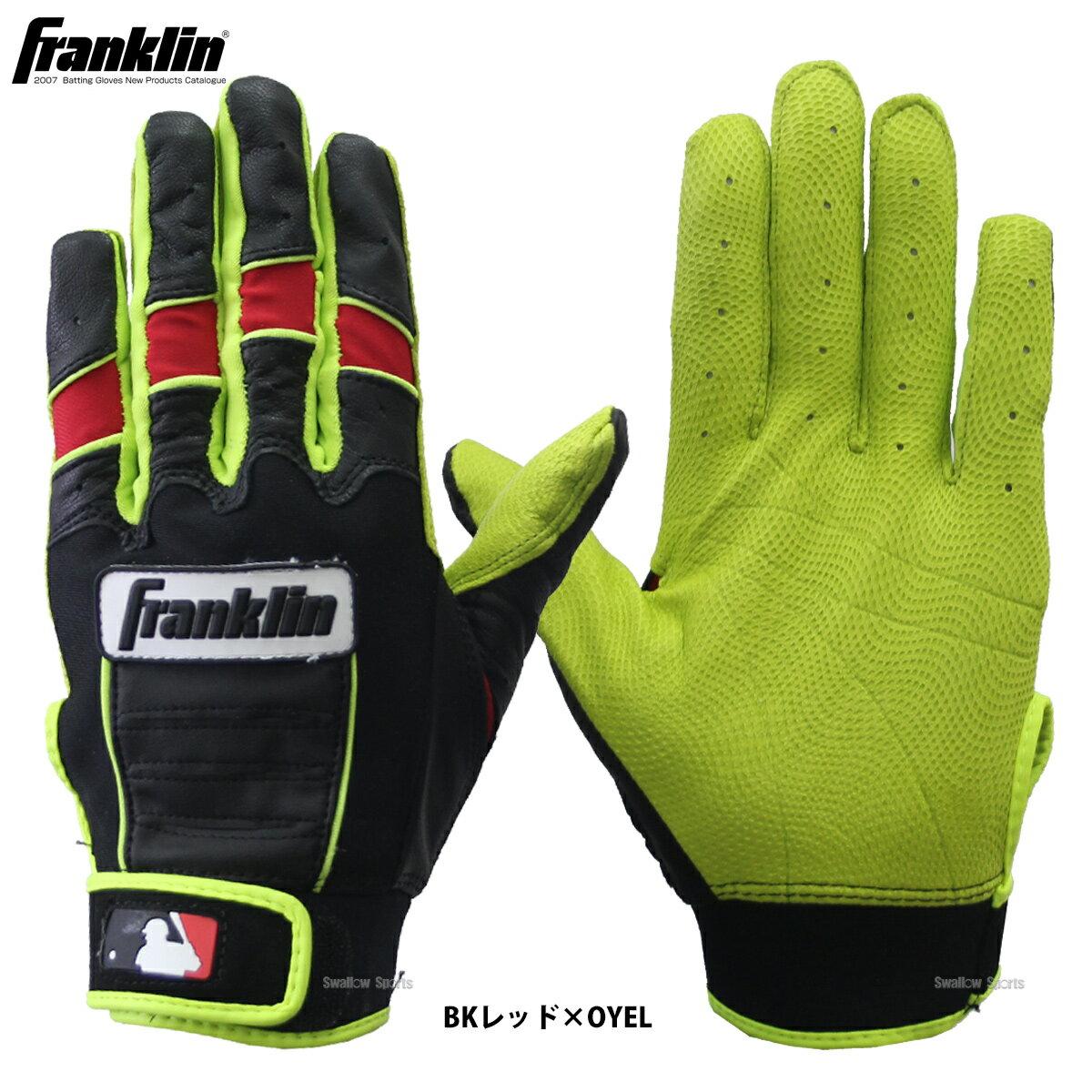 フランクリン バッティンググローブ CFXモデル 両手用 20685 手袋 バッティンググローブ 手袋 野球用品 スワロースポーツ