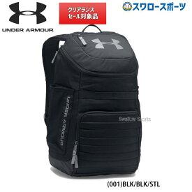 アンダーアーマー UA リュック ベースボール バッグ アンディナイアブル3.0 約31L バックパック リュック 1294721 バック 野球部 通学 高校生 Under Armour リュックサック デイパック 野球用品 スワロースポーツ リュック