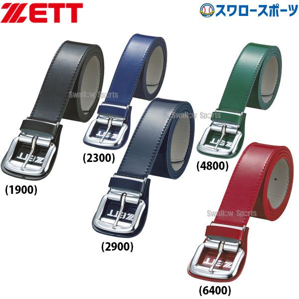 ゼット ZETT メンズ用 エナメルベルト BX92 ウエア ウェア ZETT 野球部 入学祝い、父の日、子供の日のプレゼントにも 野球用品 スワロースポーツ