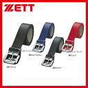 ゼット ZETT メンズ用 ベルト 艶消し つや消し BX93 ウエア ウェア ZETT 野球部 野球用品 スワロースポーツ