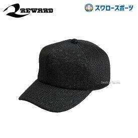レワード 試合用六方オールメッシュキャップ CP-66 ウエア ウェア キャップ 帽子 野球部 野球用品 スワロースポーツ