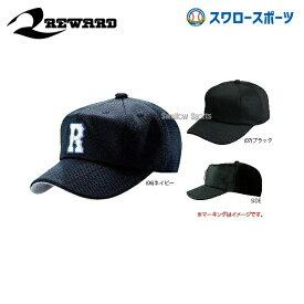 レワード 試合用八方オールメッシュキャップ CP-69 ウエア ウェア キャップ 帽子 野球部 野球用品 スワロースポーツ