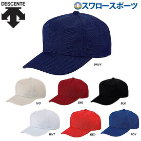 デサント 一般用レギュラータイプキャップ オールメッシュキャップ(穴かがりなし) C-553A 野球 練習用帽子 ウエア ウェア キャップ デサント DESCENTE キャップ 帽子 野球部 野球用品 スワロースポーツ