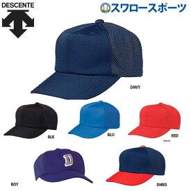 デサント 一般用レギュラータイプキャップ バックメッシュキャップ C-573 野球 練習用帽子 ウエア ウェア キャップ デサント DESCENTE キャップ 帽子 遠征バッグ 野球部 野球用品 スワロースポーツ