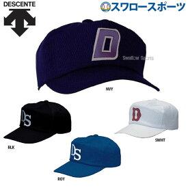 【3/1全品ポイント2倍 一部20倍!】 デサント 学生・練習 練習試合用 六方 ツインメッシュ キャップ (穴かがりあり) C-703 野球 練習用帽子 ウエア ウェア キャップ