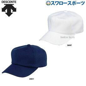 【3/1全品ポイント2倍 一部20倍!】 デサント 学生・練習 練習試合用 六方 ニット キャップ C-712A 野球 練習用帽子 ウエア ウェア キャップ デサント DESCENTE キ