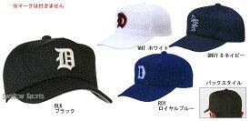 デサント 八方オールメッシュキャップ(穴かがりなし) C-761 野球 練習用帽子 ウエア ウェア キャップ デサント DESCENTE キャップ 帽子 野球部 野球用品 スワロースポーツ