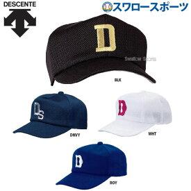 デサント 六方オールメッシュキャップ(穴かがりなし) C-766 野球 練習用帽子 ウエア ウェア キャップ デサント DESCENTE キャップ 帽子 野球部 野球用品 スワロースポーツ