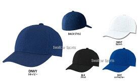 デサント ツイン メッシュキャップ 学生・試合用キャップ C-786 野球 練習用帽子 ウエア ウェア キャップ デサント DESCENTE キャップ 帽子 野球部 野球用品 スワロースポーツ