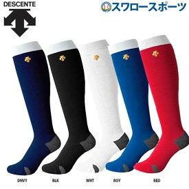 【3/1全品ポイント2倍 一部20倍!】 デサント 3D ソックス C-879 ウエア ウェア DESCENTE 靴下 野球部 野球用品 スワロースポーツ