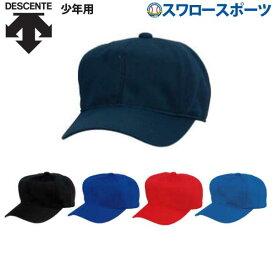 デサント ジュニア 試合用 オールニット キャップ レギュラータイプ JC-503A 野球 練習用帽子 ウエア ウェア キャップ デサント DESCENTE キャップ 帽子 野球部 少年野球 野球用品 スワロースポーツ